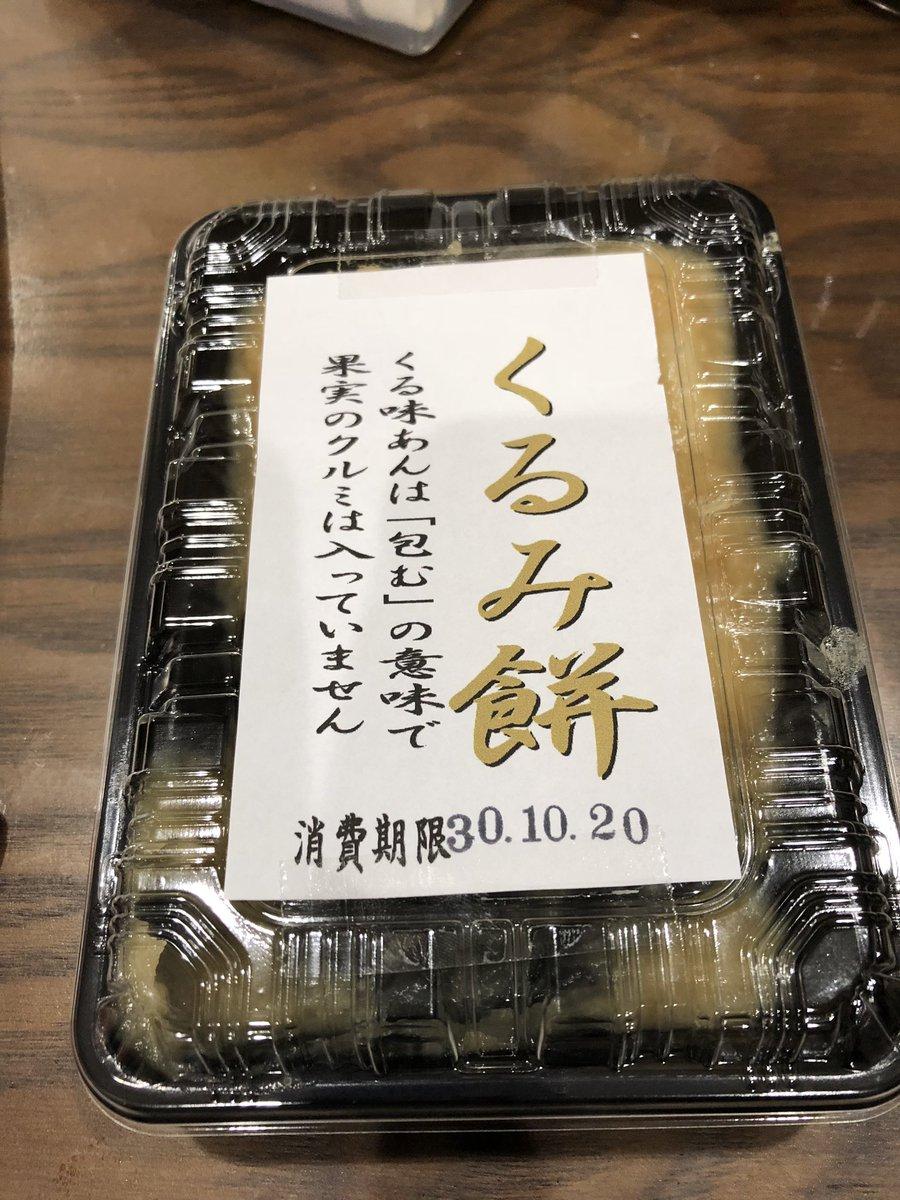 test ツイッターメディア - くるみ餅が美味い 小さい頃から普通に食べてたから知らなかったんだけど、どうやら地元の名物らしい https://t.co/PtYDen42R6