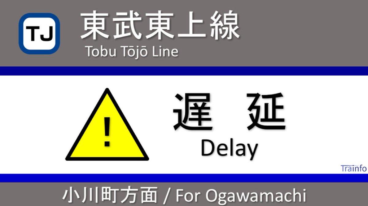 test ツイッターメディア - 【東武東上線 下り線 遅延情報】 東上線は、川越市駅での線路内人転落の影響で、川越市~小川町の下り線の一部列車に最大5分程度の遅れがでています。 https://t.co/Vf288X3uTz