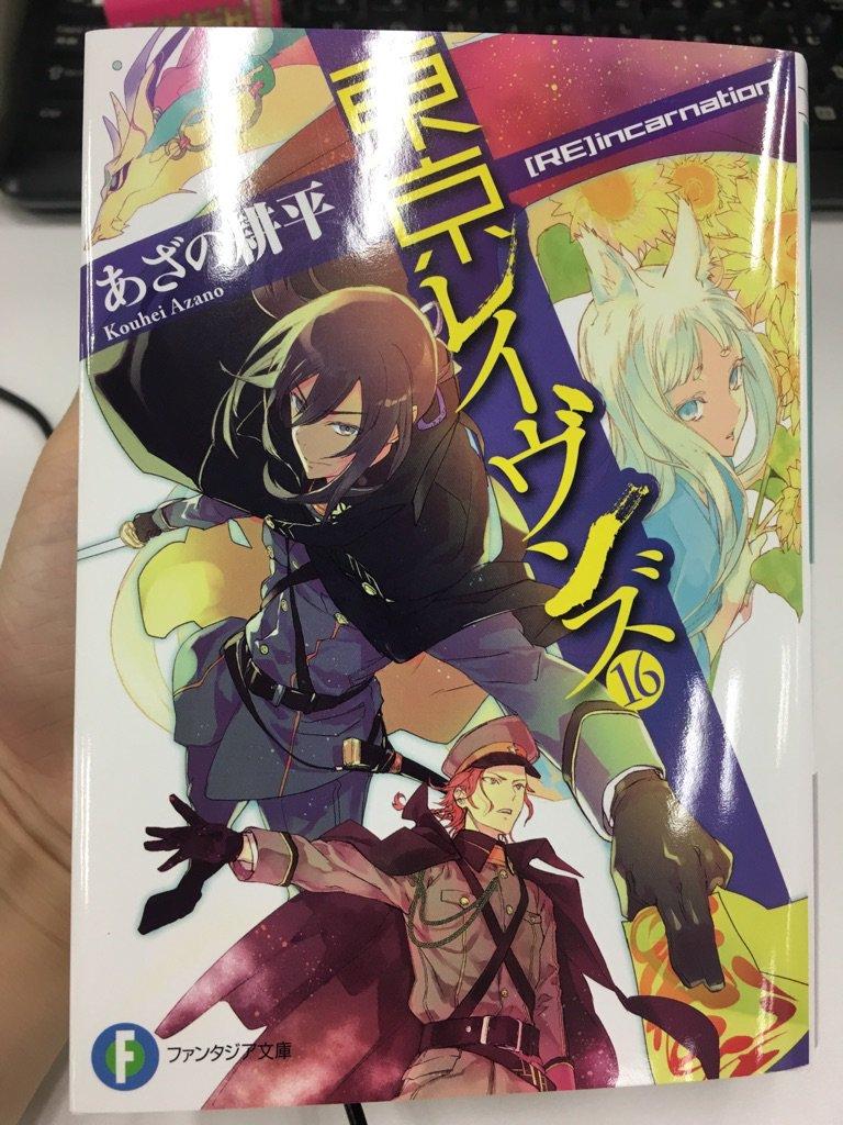 【情報】日版16卷 10/20發售 @あざの耕平 作品集(東京闇鴉) 哈啦板 - 巴哈姆特
