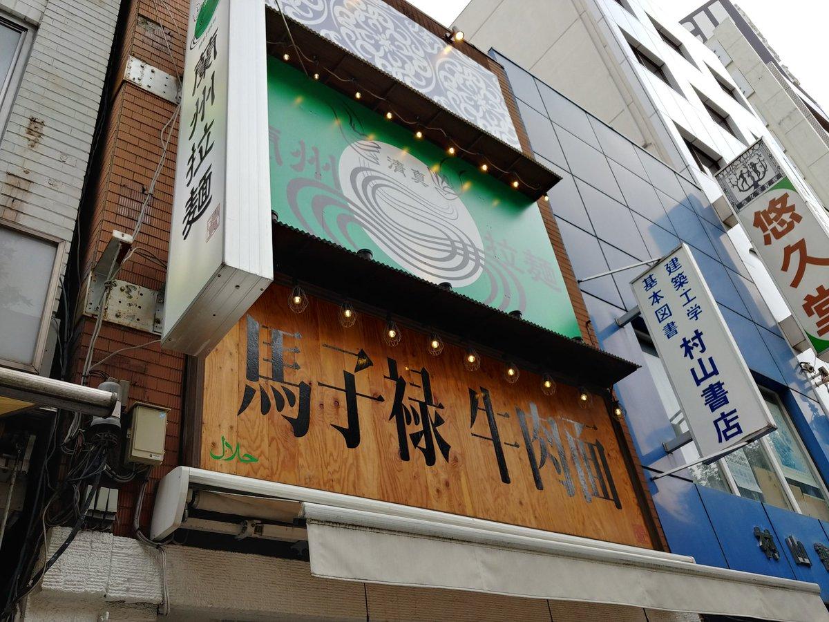 test ツイッターメディア - 神保町の馬子禄と言う店で蘭州ラーメンとやらを食ってたわず。中国・蘭州のラーメンをそのまま日本に持ってきた物で、手打ちの麺は1本1本が長く、牛骨と牛肉、スパイスが煮込まれたスープと日本のラーメンとは違った味で美味しゅうございました(`・ω・´)ゝ https://t.co/X5F7FFQBwo