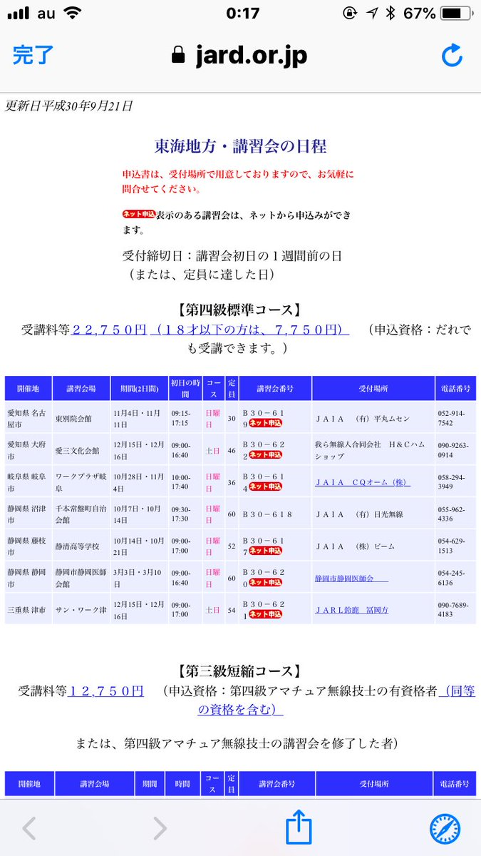 test ツイッターメディア - 12月15,16日(土日)に愛知県大府市の愛三文化会館で、JARD主催の4アマ講習会を企画しました。募集人数46名。ビギナーズセミナー有り。JR共和駅徒歩10分、駐車場300台。https://t.co/vLjV0tPJAv… https://t.co/edibHgEE3i