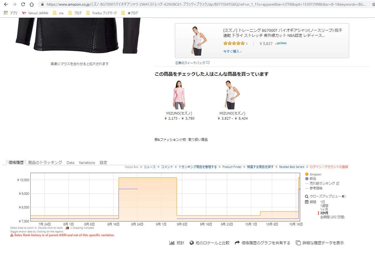 test ツイッターメディア - ミズノのバイオギア買おうかな?と思ったら、Amazonで値段がかなり変動していて今日はほぼ定価、昨日は2200円も安かった…!湘南国際マラソンまで値段をにらみたいと思いますw https://t.co/Co6jpTviux