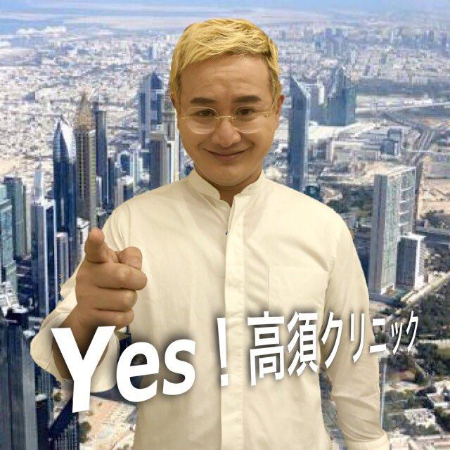 test ツイッターメディア - 画像は『高須クリニック高須医院長』のモノマネです。 君!包茎だね!!! Yes!高須クリニック!  #高須クリニック #包茎 https://t.co/qZZCZnEah5