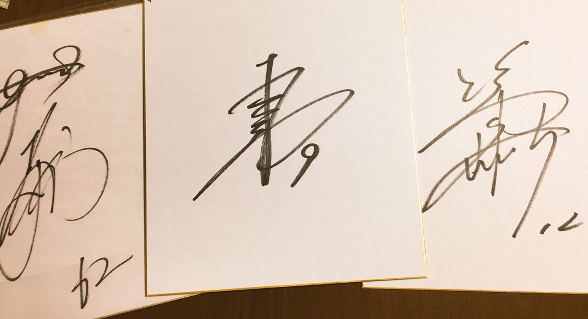 test ツイッターメディア - 植田海選手 髙山俊選手 坂本誠志郎選手 サインありがとうございます。 https://t.co/t0hMwaYW3Y