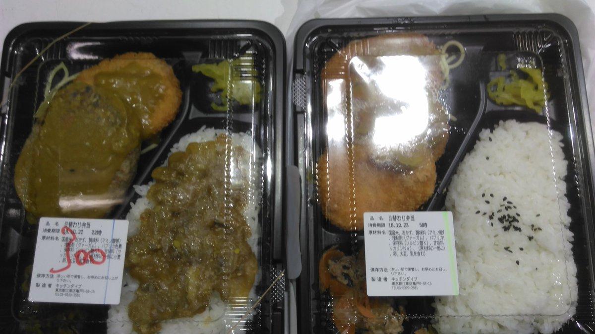test ツイッターメディア - 今日は焼肉カレー丼の影響か200円300円1kg弁当迄カレーだった(笑) で200円(3連コロッケ肉野菜炒め)300円(コロッケハンバーグカレーご飯にも焼肉カレー)焼肉カレー丼、白惣菜(たこ焼き16+たこ餃子3)  たこ焼き、たこ餃子にもカレーかけるか金のケチャップにするか?(笑) #キッチンDIVE最後の200円だった https://t.co/rqKPlEEt71