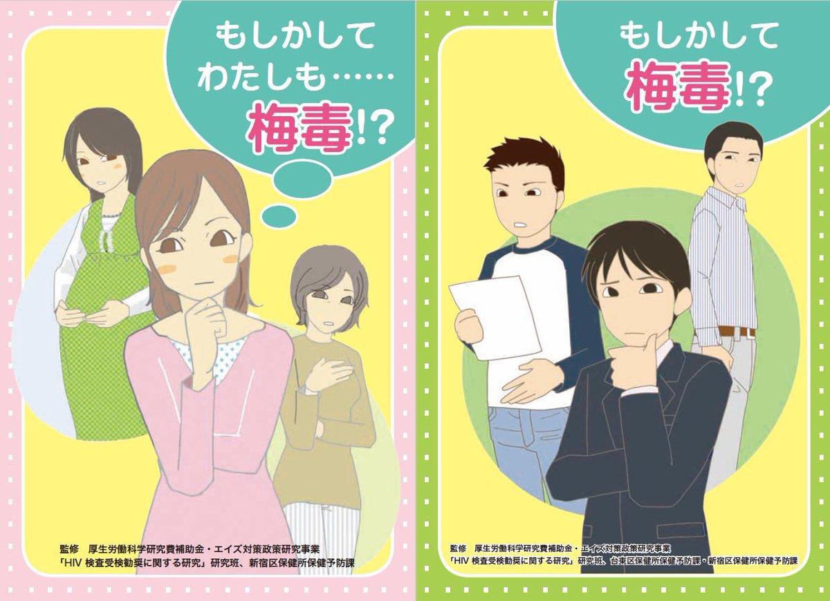 test ツイッターメディア - @jijimedical 先日も #梅毒 で同じような指摘がありましたが記事の見出し『高リスクは20代女性』は言葉足らずでミスリードですね。  正確には、梅毒患者数は男性が女性の2倍。男性は20代から40代に多いのに対し、女性は20代に特に集中。 写真は東京都の啓発資料、何れも右が男性向け、左が女性向け資料 https://t.co/a3WBVYa4ba