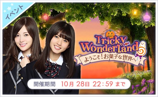 test ツイッターメディア - 【乃木恋】10/20 15:00~10/28 22:59  ☆★ハロウィンイベント開催★☆  「Tricky Wonderland~ようこそ!お菓子な世界へ~」  扉の向こうは願いが叶う理想の世界…!?  https://t.co/sTSiJBblna #乃木恋 https://t.co/aX111lO4VZ