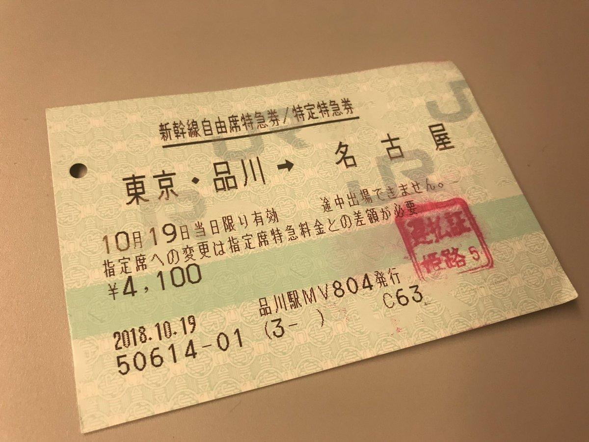 test ツイッターメディア - 先日の山陽新幹線の人身事故で、大幅に遅れて姫路まで買うつもりが、券売機では名古屋までしか買えなかったので着駅で精算しようとしたところ2時間以上遅れたので特急券は払い戻しになるとの事。得したといえば得したけど、もうあんなのは勘弁だな。 https://t.co/bmdPzkaj7J