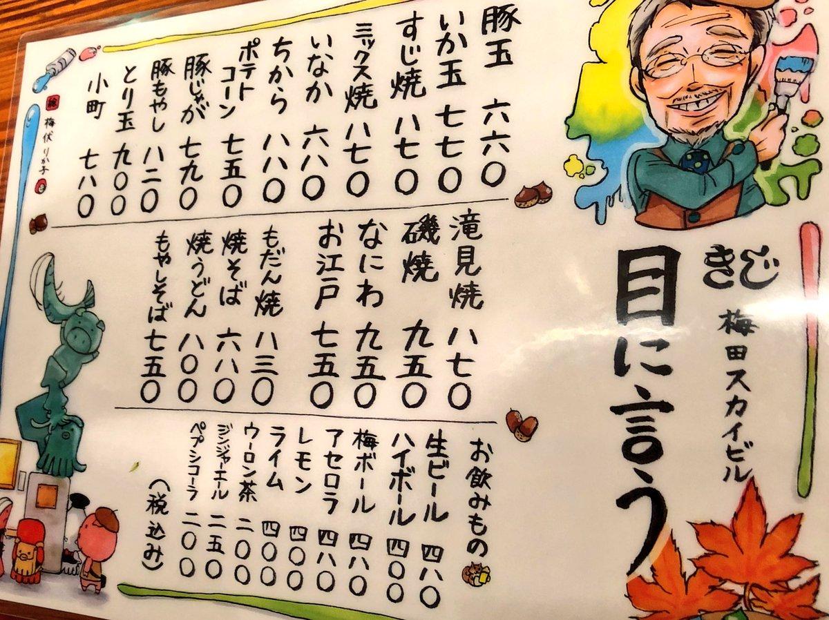test ツイッターメディア - 🥘『お好み焼 きじ』 大阪梅田スカイビル店  新梅田食堂街本店ではなく、梅田スカイビル店の20時以降は並ばずに入れる可能性が高いです! 『生地を使わない名物もだん焼き』と『ビール』オンリーで私は楽しみます(^^)オンリーで(^^) #総大醤 #総大醤の味覚 #大阪粉もん #お好み焼 #きじ #滝見小路 https://t.co/X1fJqfMuqB