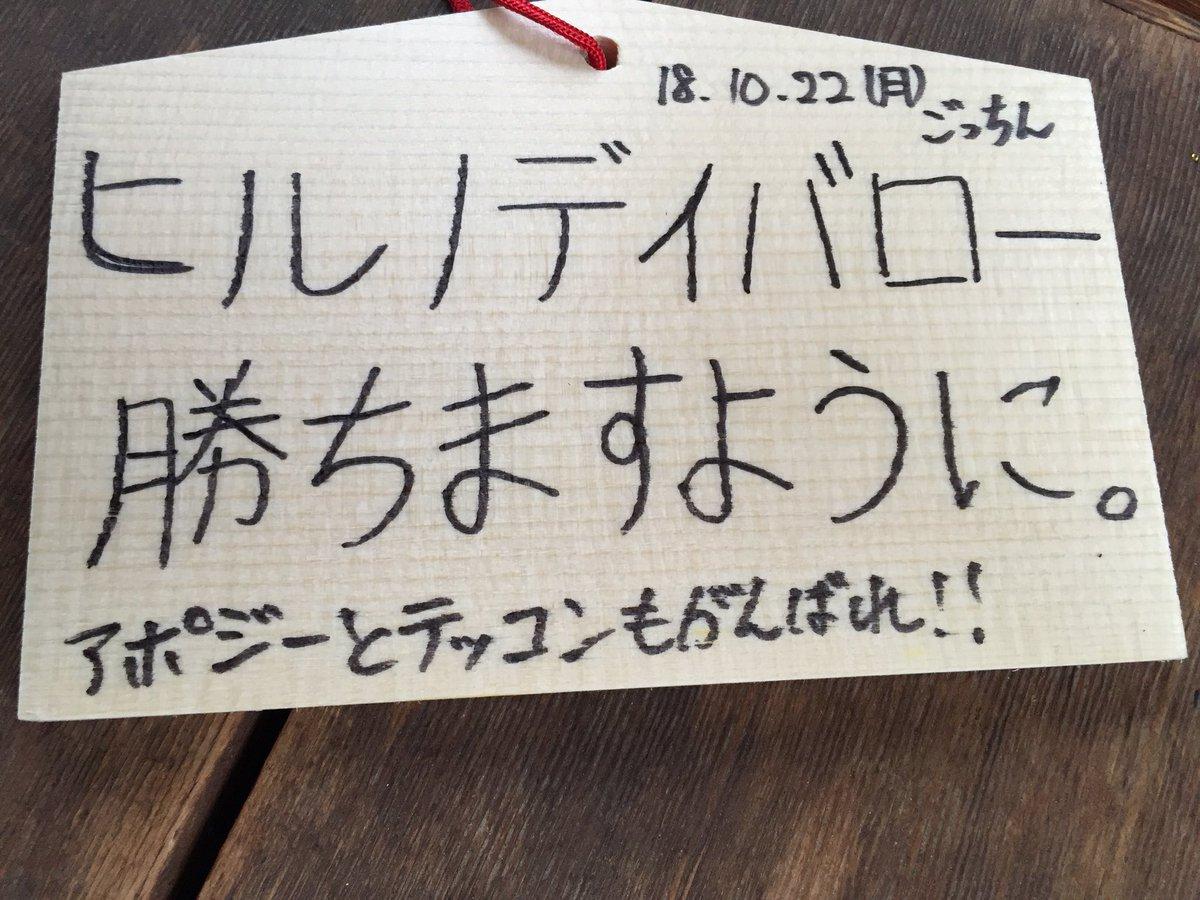 test ツイッターメディア - 皆さんお疲れ様です…  今日は京都旅の最終日ということで、競馬ファンなら知らない人はいない?藤森神社に行きました。  今まで夢を見て大金を注ぎ込むならこの馬でした。また穴馬券を出してください 笑笑 https://t.co/tsr1Gn8RrW