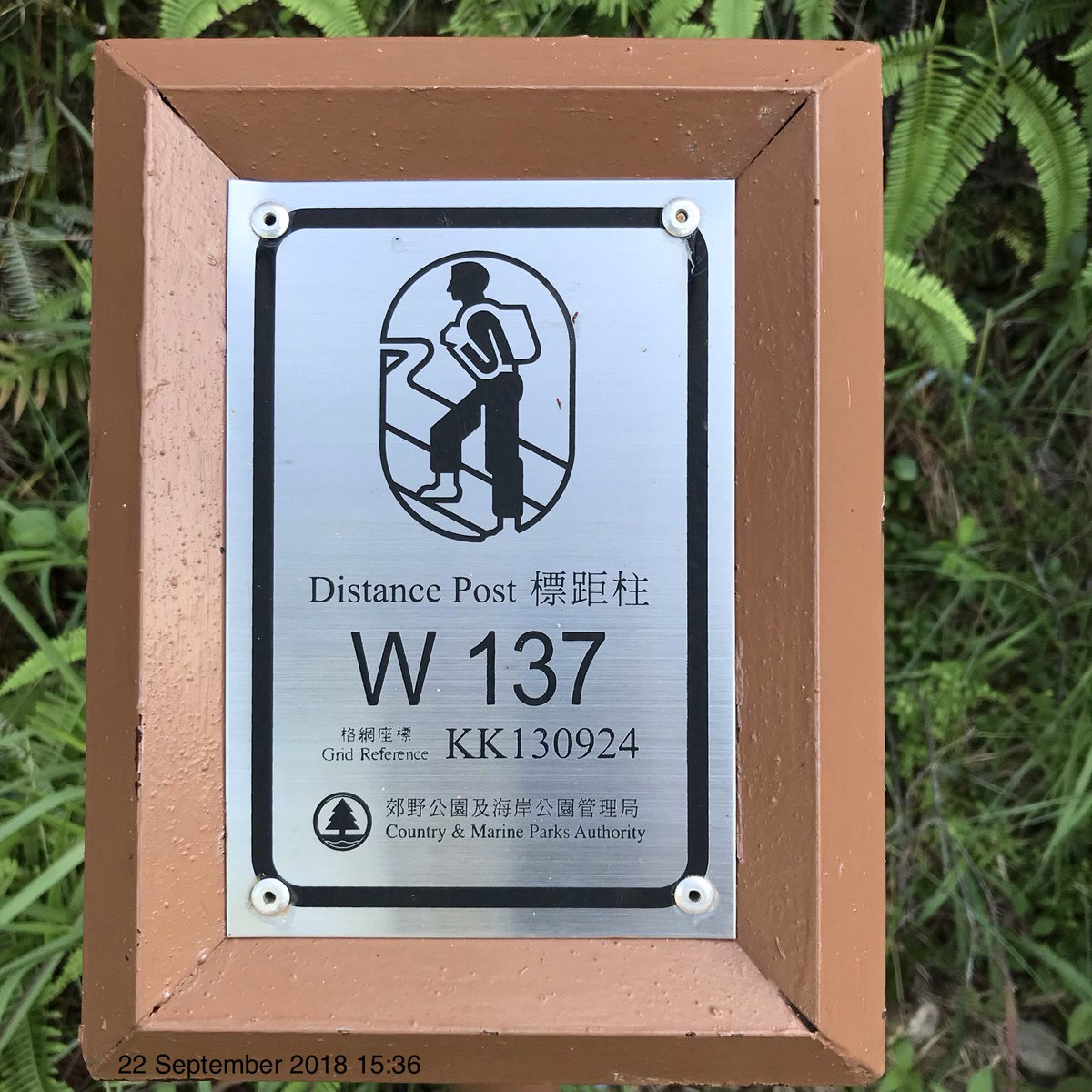 Northern terminus of Wilson trail: constructed for the people of Hong Kong by the friends of the country parks