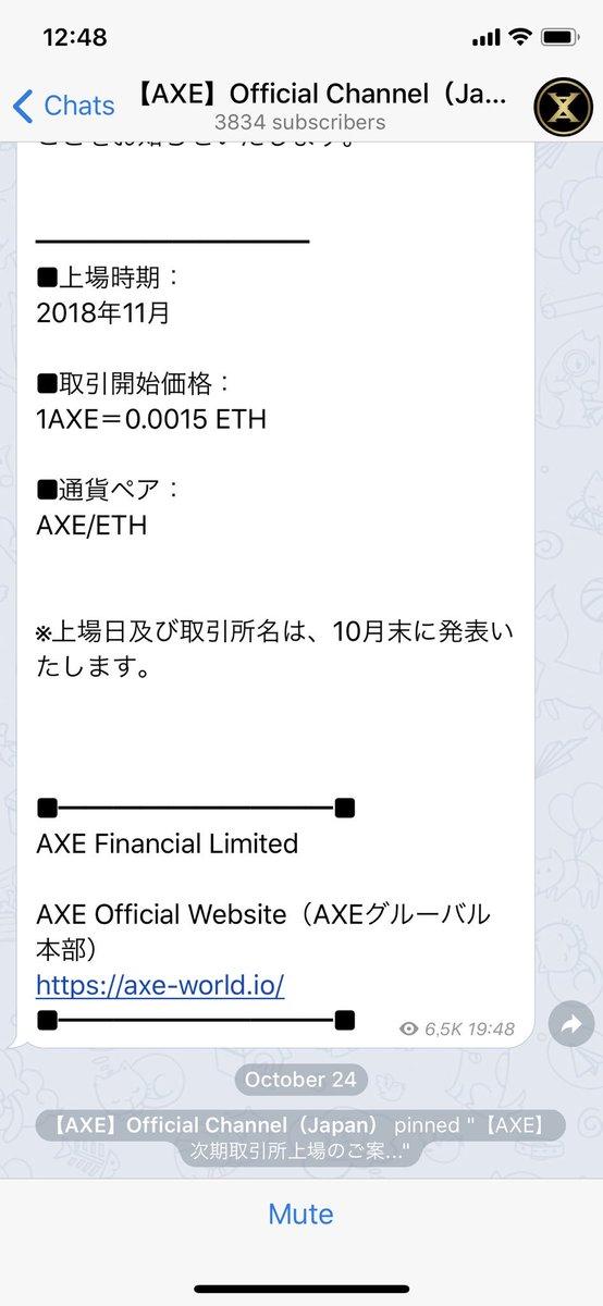 test ツイッターメディア - AXEコイン、月末に上場の情報発信してくれるっていってたけど、今日なんか情報出してくれんのかなぁ♪ https://t.co/gMTRTIfnQJ