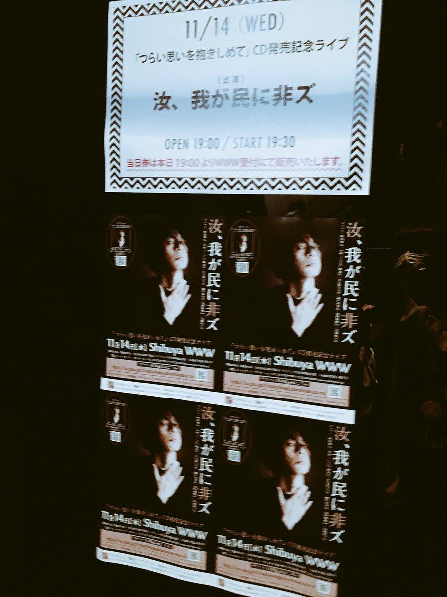 test ツイッターメディア - 町田康のバンド汝、我が民に非ズ。ゴリゴリの変拍子をさらっと歌いこなす小説家兼パンク歌手、とても素晴らしかったです。 https://t.co/Dt7zI0UNhF