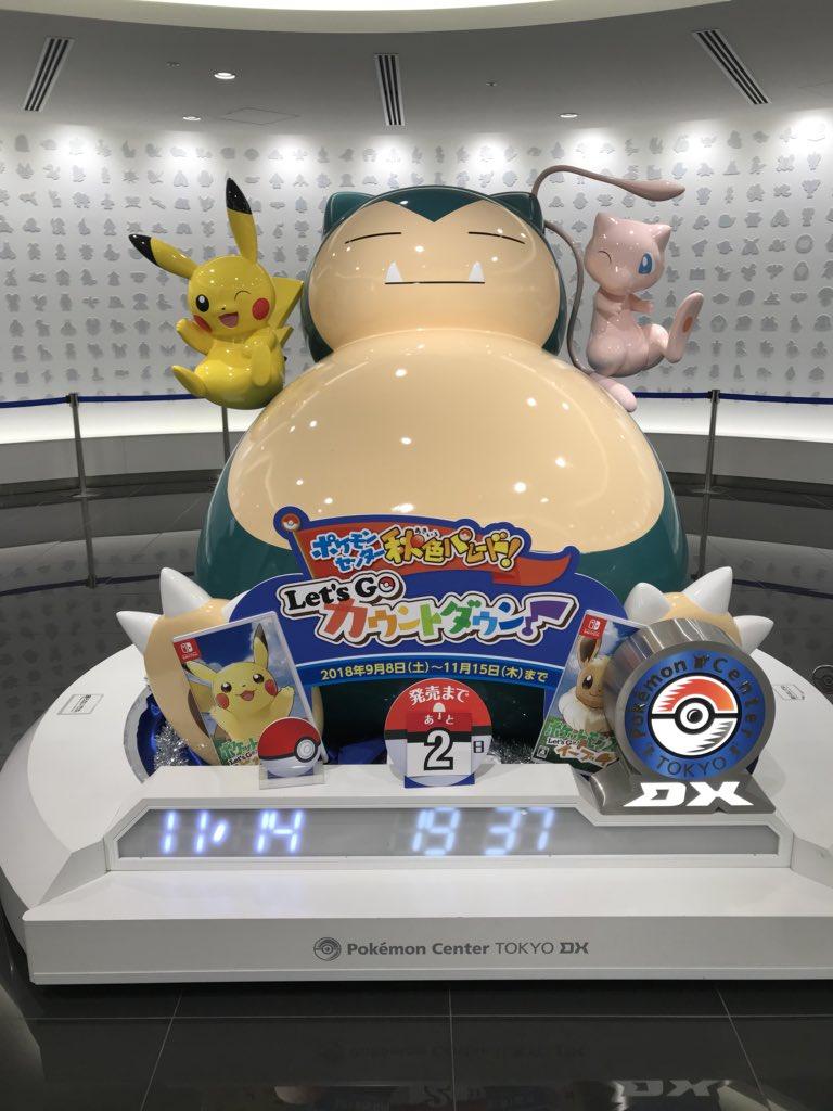 test ツイッターメディア - ポケモンセンター東京DX行ってきた。だけ。新しいソフト発売まで2日らしい。ポケモンカフェは夜勤ない時間ある時一度来てみたいけど。って今10分待ちで入店出来たけど実は休日や平日早い時間だと何時間待ちとかだったり? https://t.co/DquesCBwGR