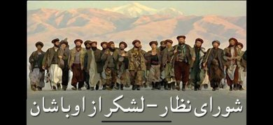 """شوراي نظار"""" لشكري"""" از اوباشان و ولگردان فاسق"""