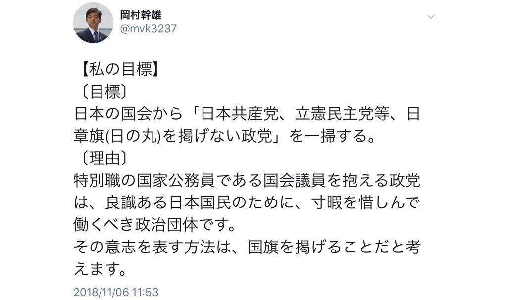 test ツイッターメディア - @tokumeizetubou @caiojet @beniimo_01 良識ある日本人・良識ある民族派…この良識あるという言葉がお好きなようで。そんな彼らも最近左翼が自らをリベラルと称する様にナショナリズムと称してますけど特に意味はなくただの自己正当化・自己満足ですよ。 https://t.co/ubC4Jg8nHX