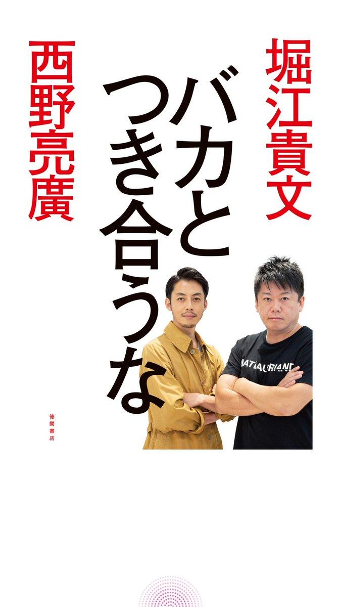 test ツイッターメディア - 例えばこのツイートを見て「バカがまたホリエモン @takapon_jp 持ち上げてやがる」と思ってしまうような方にオススメな本です。 西野さん @nishinoakihiro の本を読むのは初めてでしたが、堀江さんとはまた違った形で熱い方なのですね。 こういうものをストレートに受け取ろうと思います。  行動しよ! https://t.co/AI5rc4rBZp