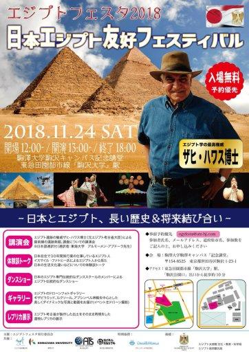 「ザヒハワス博士 駒澤大学」の画像検索結果