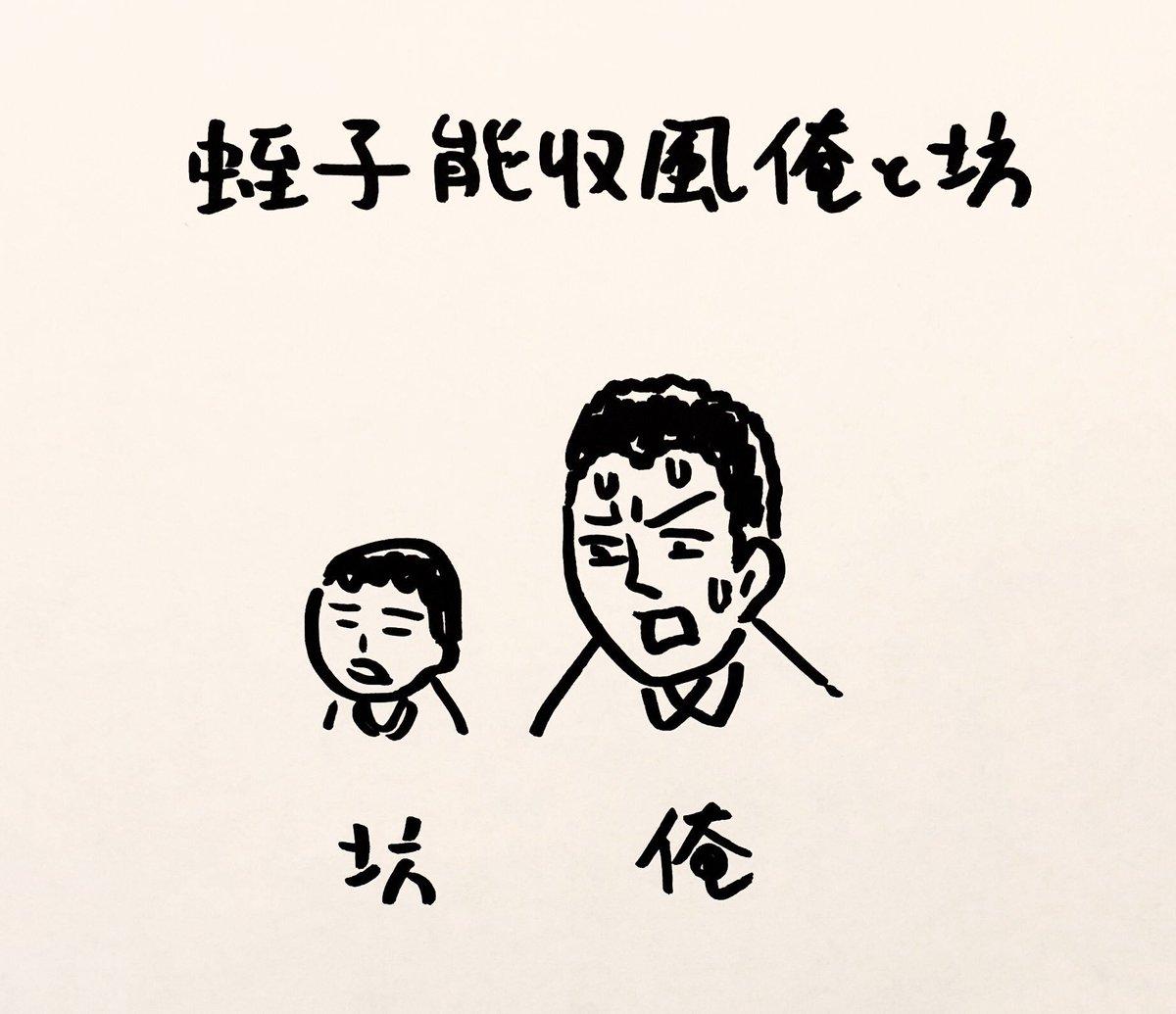 test ツイッターメディア - 蛭子能収風俺と坊の似顔絵。 https://t.co/roXcvXS3Fx