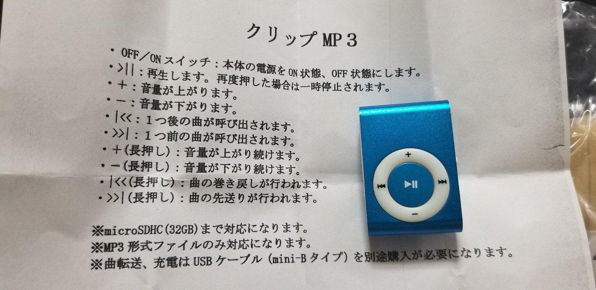 test ツイッターメディア - auの三太郎の日のクーポンで買った300円のmp3プレーヤー。  ケーブルなし、要SDカード、mp3のみ、ディスプレイなし、イコライザなし、再生時間4時間。  なんかいろいろすごい笑 https://t.co/QZ5c30kaAQ