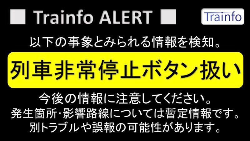 test ツイッターメディア - ⚠️ 列車非常停止ボタン扱い ⚠️    神田駅で非常ボタン扱いの情報あり    以下の路線でダイヤ乱れの可能性    山手線 京浜東北線 中央線(東京~高尾) など https://t.co/A4wy8UEynY
