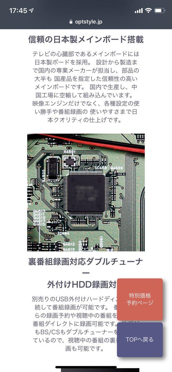test ツイッターメディア - QLEDのやつメインボードは東芝やな チップ画像ぼかしてても分かるわw😬 https://t.co/m1KwB6QFch