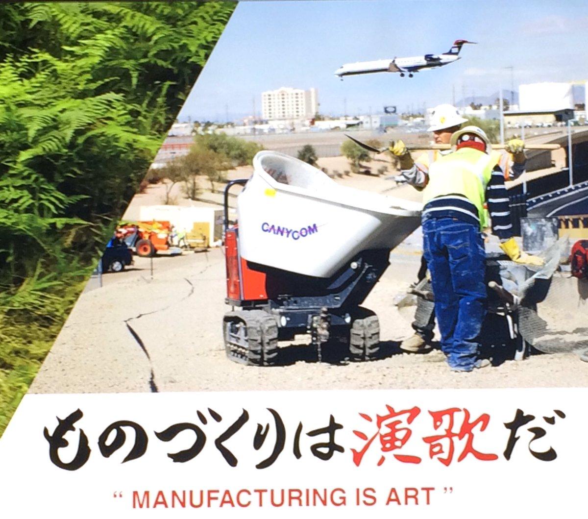 test ツイッターメディア - 福岡空港にあった広告。 ものづくりは演歌だ! ものづくりは義理人情に厚い世界、今日からの下町ロケットの展開が楽しみ。#下町ロケット #ものづくり #演歌 #義理人情 #インフラ #下町 #工場 https://t.co/6LJlentTHf