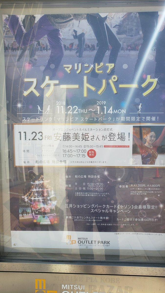test ツイッターメディア - 安藤美姫が来るんだね! マリンピア神戸 https://t.co/d98MoRkej5