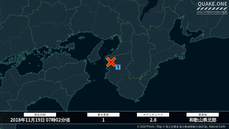 test ツイッターメディア - 19日 7時2分頃、和歌山県北部を震源とするM2.8、最大震度1を観測する地震がありました。この地震による津波の心配はありません。 https://t.co/PQxyXwkaq9 https://t.co/c5bYr85xWj