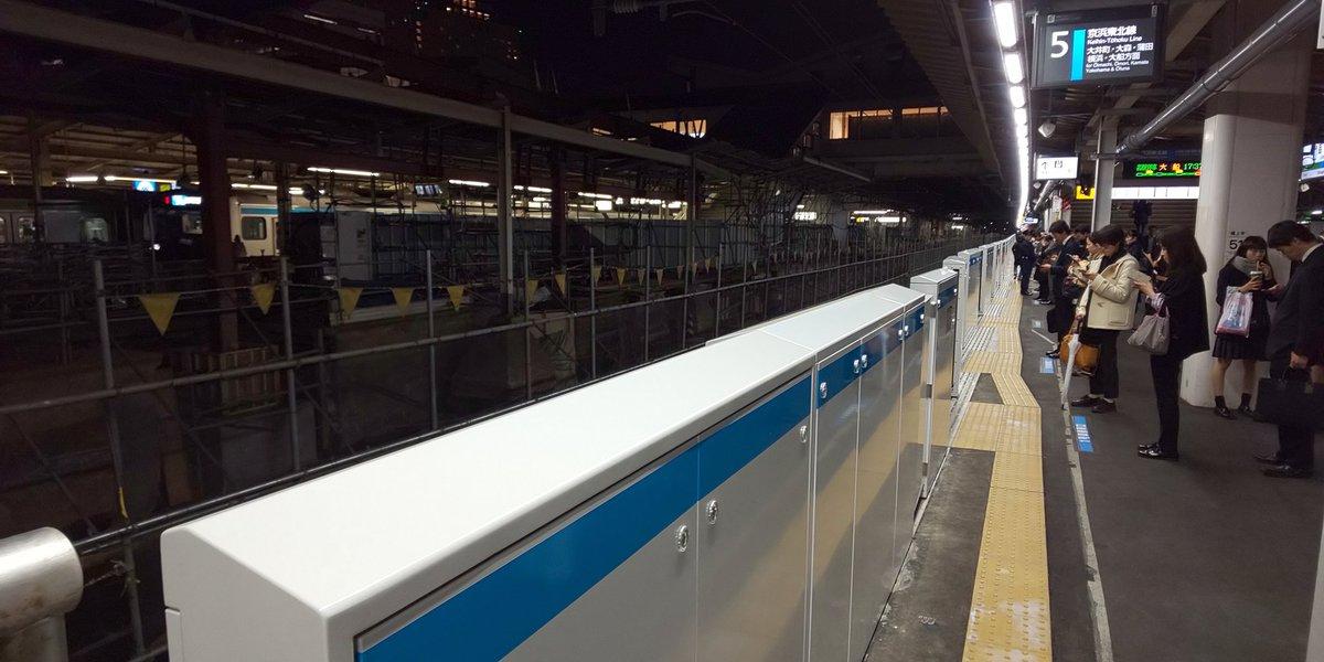 test ツイッターメディア - #京浜東北線 #品川駅 #ホームドア 昨日から‼️気づいたのですが‼️京浜東北線の5番線ホームに‼️未可動してないホームドアが‼️いつの間についていました。 https://t.co/XQLBzvGZWU