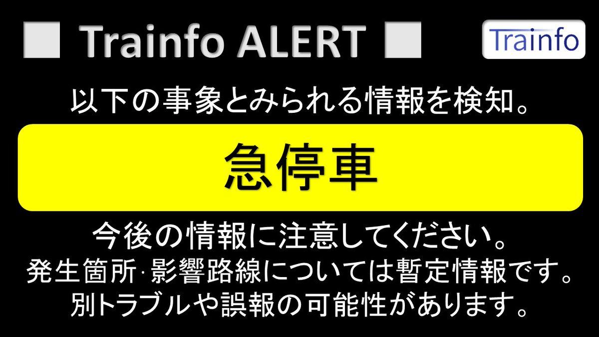 test ツイッターメディア - ⚠️ 緊急停車 ⚠️    栗橋駅付近で急停車の情報  以下の路線でダイヤ乱れの可能性    宇都宮線 上野東京ライン 湘南新宿ライン など https://t.co/s84RWF4wqq