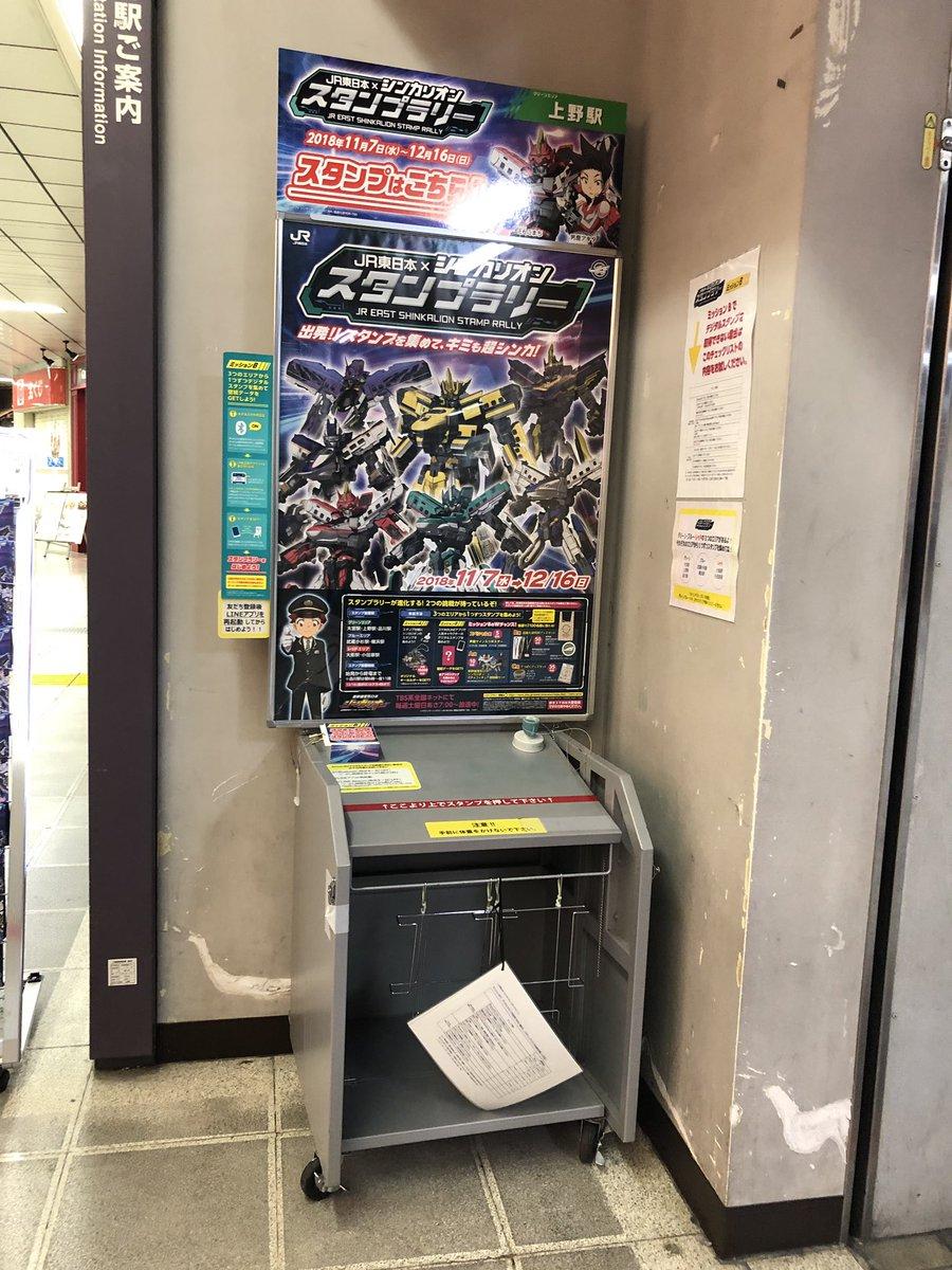 test ツイッターメディア - #シンカリオンスタンプラリー  上野でアキタとE6。  上野は、夏にシンカリオン像を見に来て以来。  ここから上野東京ラインで横浜へ。 下りは東京からだと混むから、上野で乗る方が座れたりする。 https://t.co/W0M0cxecYI