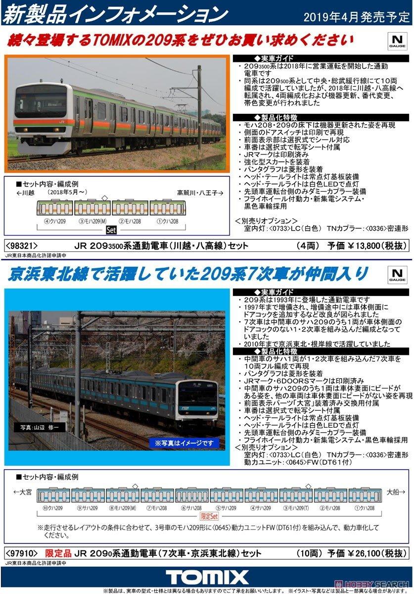 test ツイッターメディア - 【予約】 #TOMIX #Nゲージ JR 209-0系 通勤電車 (7次車・京浜東北線) (限定品・10両セット) https://t.co/2kgg9Y4yJo #京浜東北線 #根岸線 の209系。7次車は中間車のサハ209のうち1両が車体側面のドアコックのない1・2次車を組み込んだ編成でした。今回は10両フル編成で再現! https://t.co/SkcGNVqUhZ