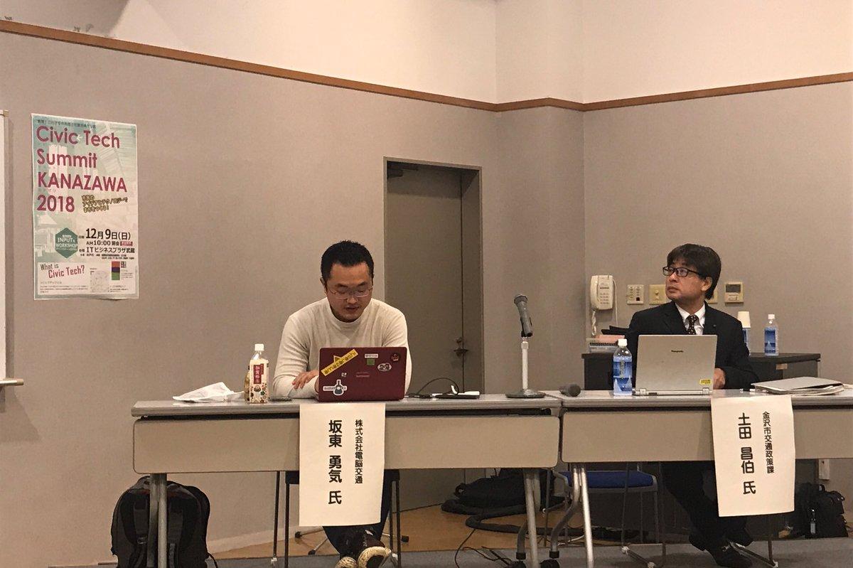 test ツイッターメディア - 午後はSDGsの部の方に。電脳交通の坂東さんと、金沢市交通局土田さんのパネルディスカッション。モデレーターはCode for Kanazawaの福島さん #cts2018 https://t.co/5jK2BF3lGz