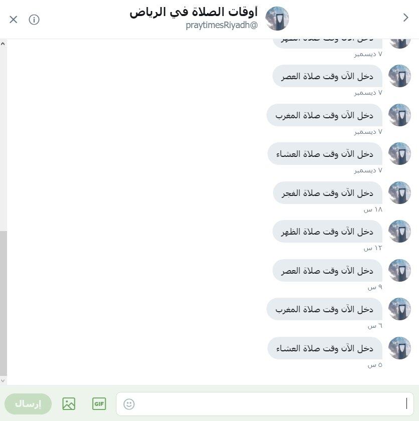 أوقات الصلاة في الرياض Praytimesriyadh Twitter