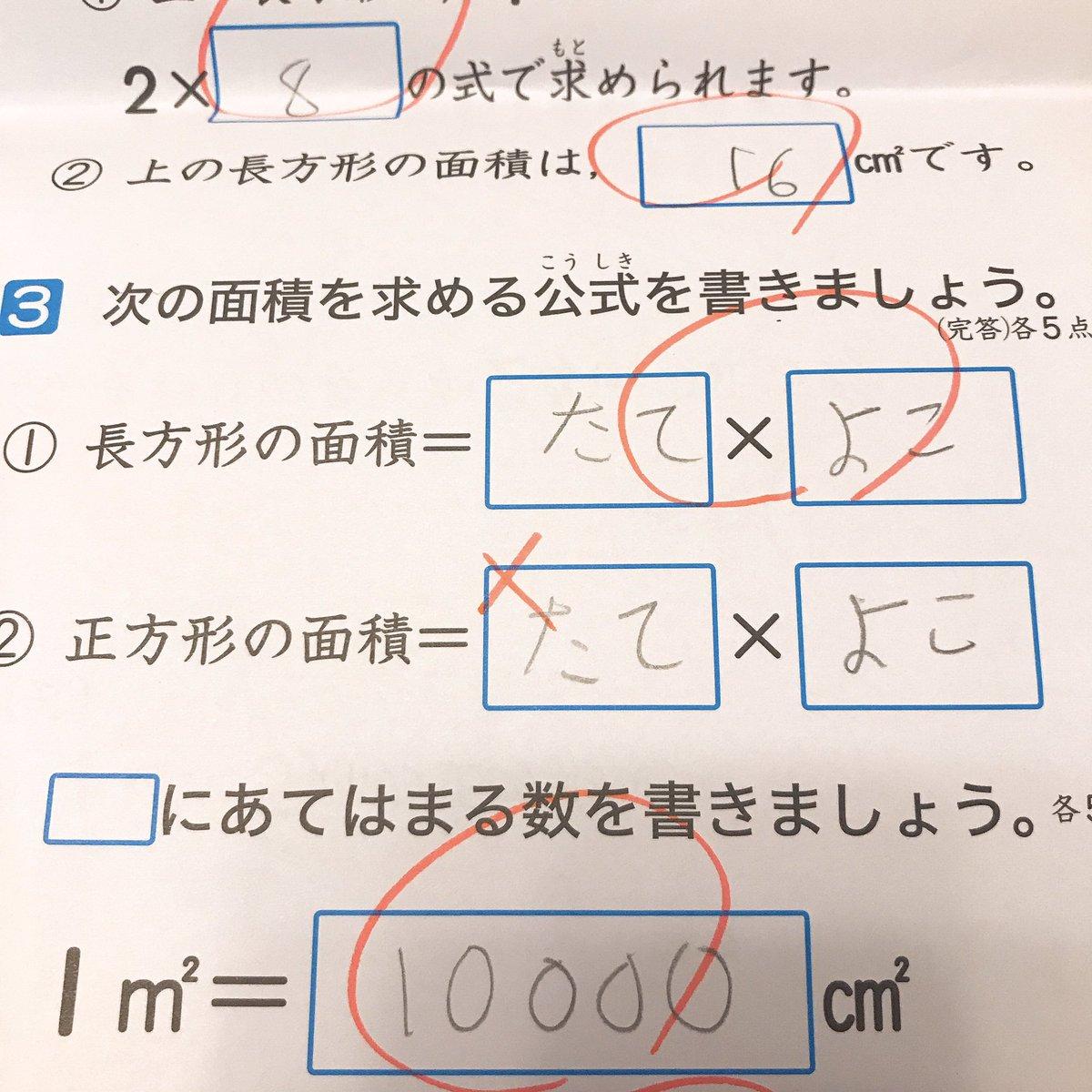 子供向けぬりえ: エレガント正方形 の 面積 の 公式