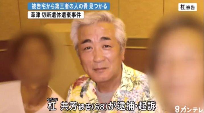 """Keisuke@丑の年🎌 on Twitter: """"草津市の「切断遺体」の遺棄事件、逮捕起訴された被告宅から『第三者の人骨』見つかる  https://t.co/rMR7Q5EAgE 大量バラバラ殺人鬼💢 遺体の処理を焼肉店で!? この先は考えたくないけどな…  コイツはいったい何人を殺害しバラバラにした ..."""
