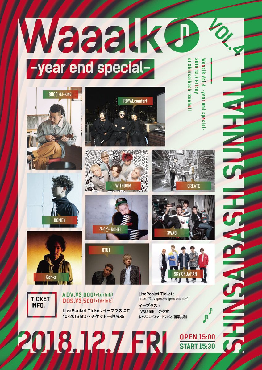 test ツイッターメディア - 12/7(金)  Waaalk vol.4 -year end special-  at SUNHALL  前売券¥3,000 当日券¥3,500 ※別途1d必要  出演 BUCCI(ET-KING) / ROYALcomfort / Gon-z / HOMEY / WITHDOM / 0TU1 / CREATE / 3WAG / ベイビーKOHEI / SKY OF JAPAN  チケットLivePocket Ticket / e+ 主催・企画・制作BABY OWL https://t.co/lx01TCcSPD