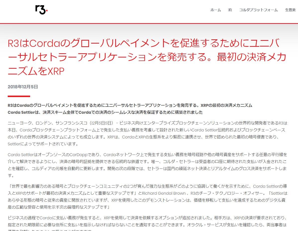 test ツイッターメディア - ▼▼▼【XRP(リップル)、R3社の企業向けグローバル決済アプリの 決済通貨として初採用される❗】ㅤㅤR3社は企業向けグローバル決済のための清算アプリ「Corda Settler」を起動することを発表最初の決済手段として使われる仮想通貨にXRPを選択したhttps://t.co/nt69oixylXㅤ https://t.co/JsCC2hqJzm