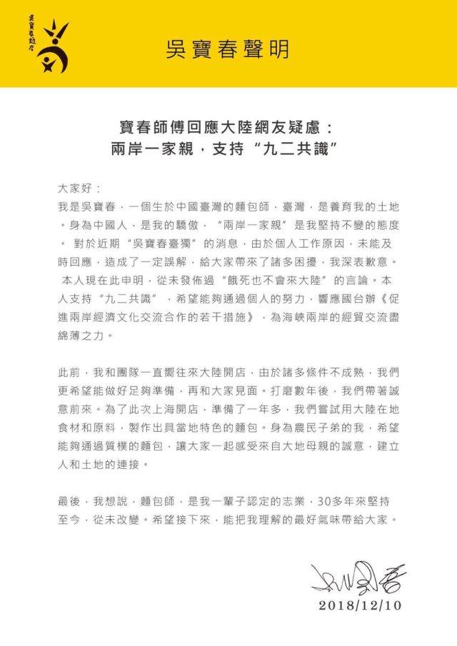 "Aaron Mc Nicholas on Twitter: ""Wu Pao-chun is opening a branch in"
