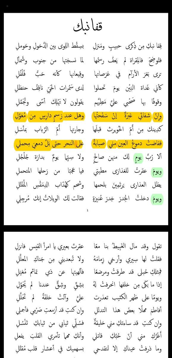 ابن جلا On Twitter بسم الله أبدأ شرح معلقة امرئ القيس قفا