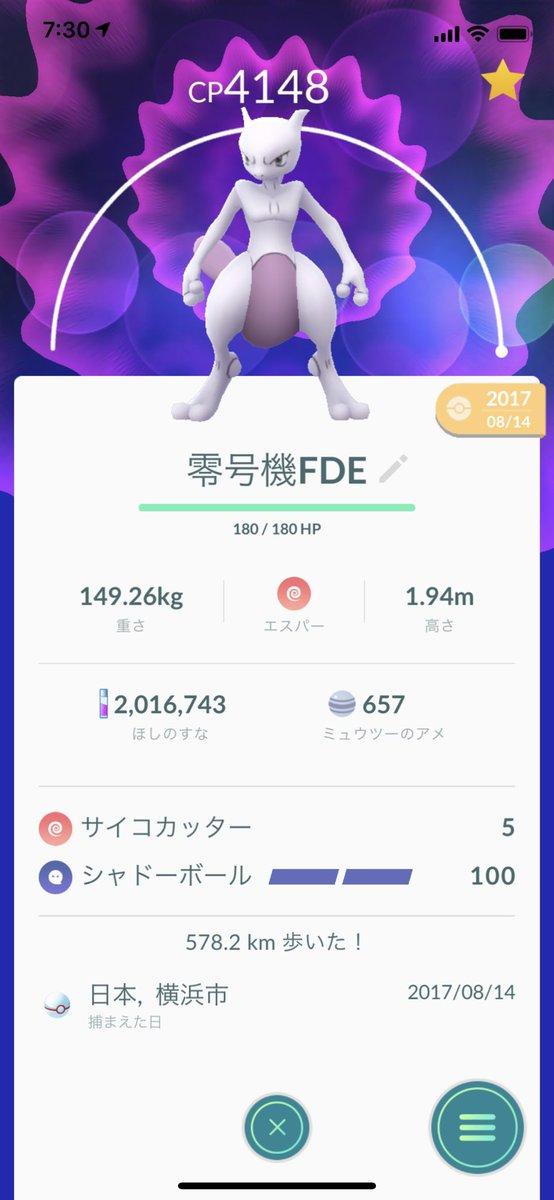 test ツイッターメディア - @PokemonGOAppJP 横浜ミュウツー https://t.co/rFnMmi9UfF