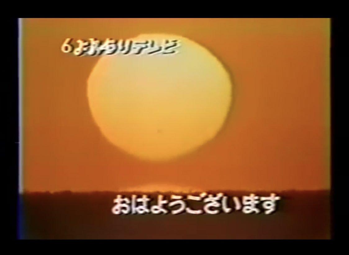 test ツイッターメディア - ところでよみうりテレビの古いオープニングでよく見た、地面からニョキッと生えてくるような妙な形の朝日は、「だるま朝日」という蜃気楼現象なんだそうな。 つい最近知った。 https://t.co/hBpUdwmvSd