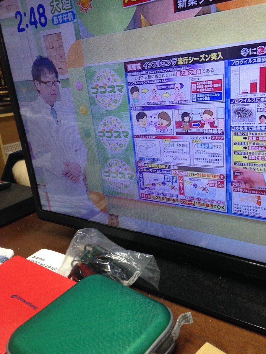 test ツイッターメディア - 医師であり医療ジャーナリストとしてテレビに出まくっている森田豊さん。今もTBS(CBC)の午後スマに出てインフルエンザの解説をしていますが、この森田さん、どの番組でも医療について語っている内容の80%は間違えてます。見た目の優しさと話し口調に騙されてはいけません。この方、超2流です。 https://t.co/3Mb0642LuG
