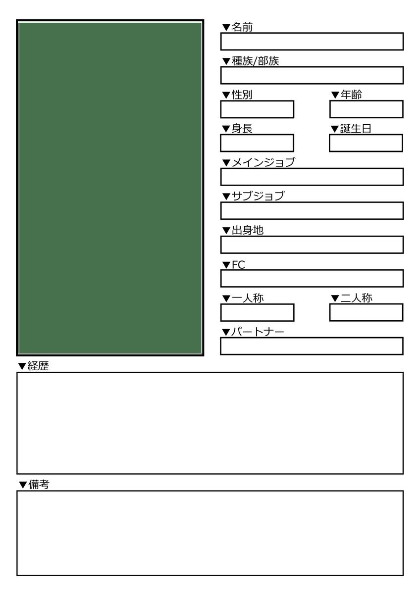 【2020年のベスト】 キャラクター 設定 テンプレート