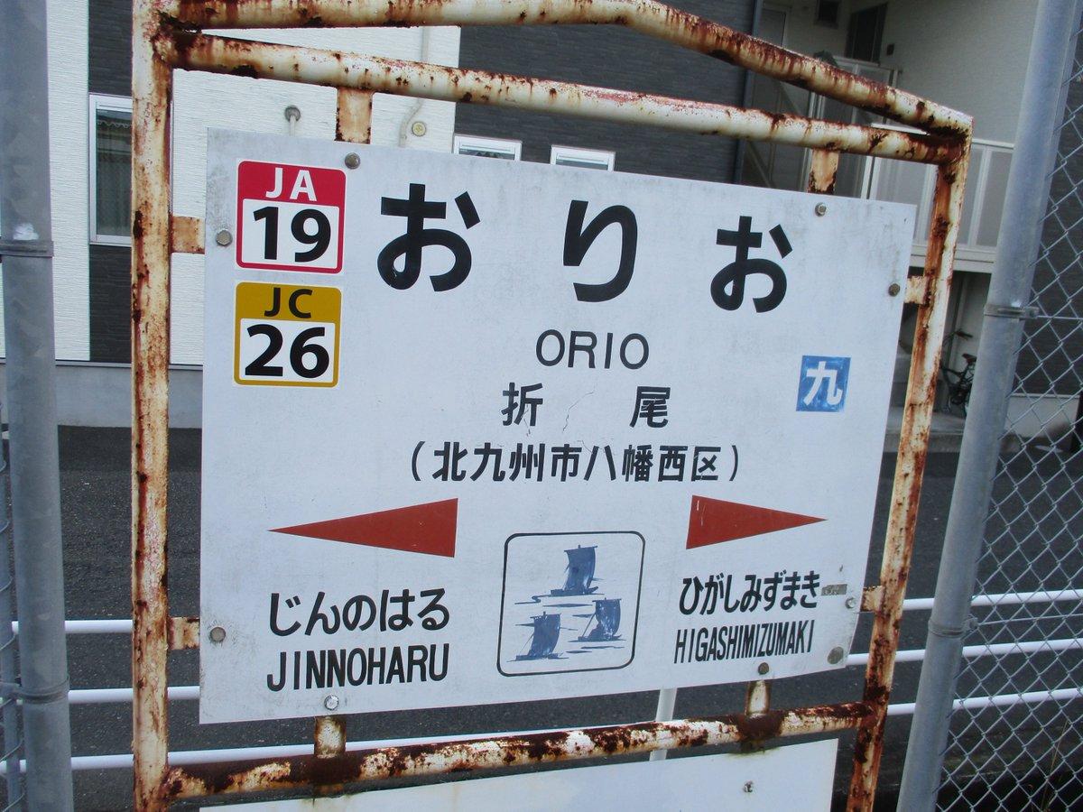 test ツイッターメディア - 折尾駅 #折尾 #鹿児島本線 #福北ゆたか線 #若松線 #筑豊本線 #JR #JR九州 #電車 https://t.co/q79Hdn1jNF
