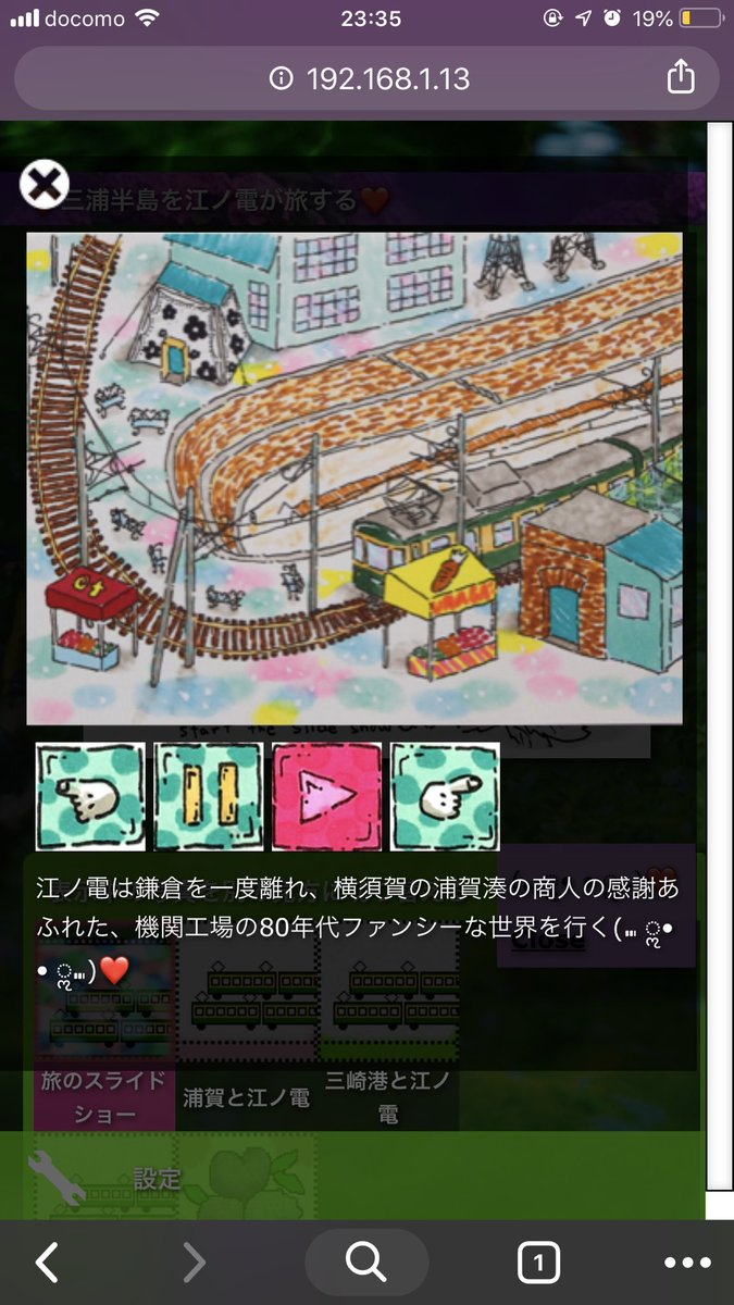 test ツイッターメディア - 江ノ電と鎌倉の絵画スライドショーができました♡♡少しでも世界観の変化で三浦半島と融和を感じられれば…と  アップロードはもちろん後で 北鎌倉の円覚寺の紅葉ができ次第、スライドショーもアップします https://t.co/pn5uiEqxtW