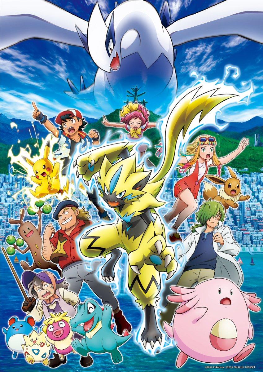 Pokémon Le Film Le Pouvoir Est En Nous : pokémon, pouvoir, Michaël, Twitter:, Simularbre.......…