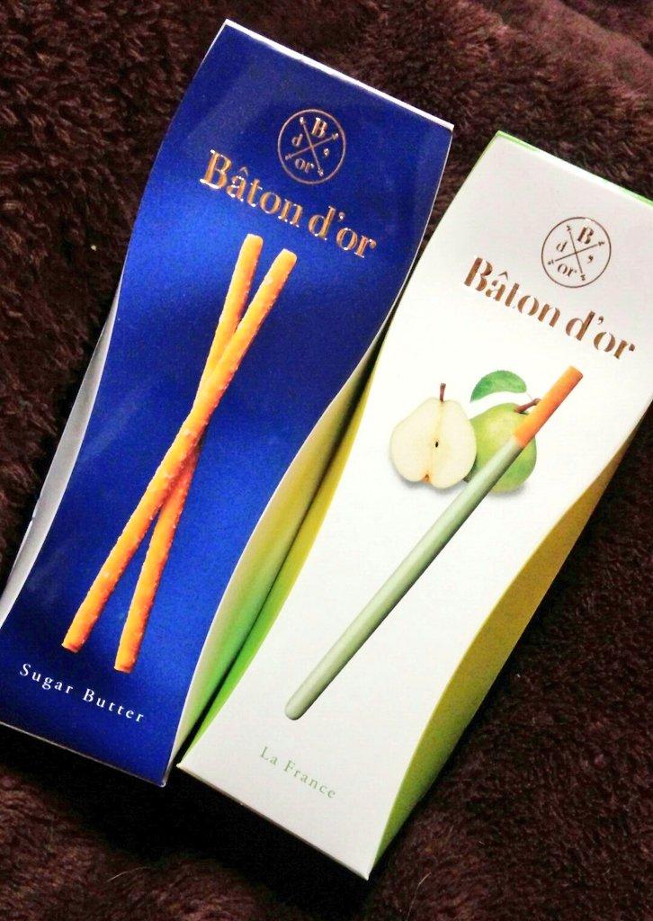 test ツイッターメディア - 西日本にしか売ってないらしいBâton D'or(* ॑꒳ ॑* ) 名古屋行った時に出張販売してたからついつい買ってしまった( ˙-˙ ) 高級ポッキー。 https://t.co/qQpZauoW7q