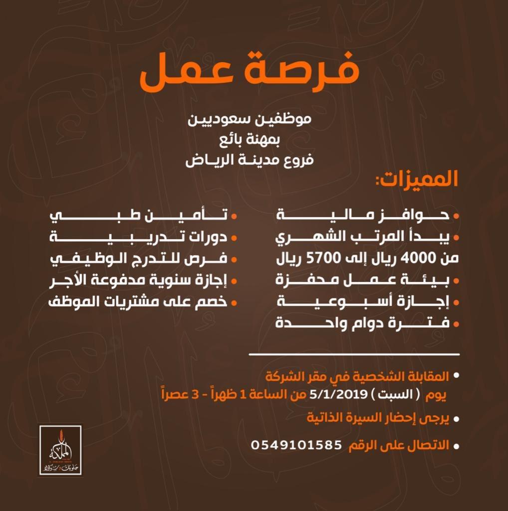 مطلوب بائعين سعوديين ب #حلويات_المملكة بالرياض#وظائف  #وظائف_شاغرة #توظيف #وظيفة #وظائف_الرياض #الرياض_الان